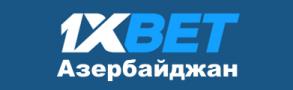 1xBet Азербайджан