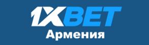 1xBet Армения
