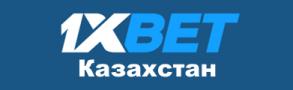 1xBet Казахстан