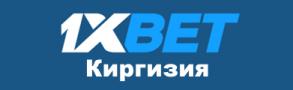 1xBet Киргизия