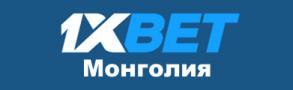 1xBet Монголия