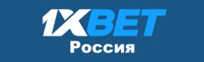 1xBet Россия