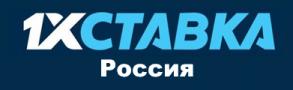 1xstavka Россия