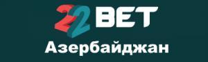 22Bet Азербайджан