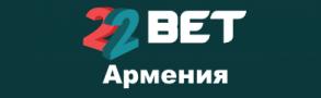 22Bet Армения
