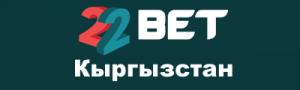 22Bet Киргизия
