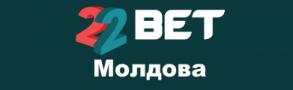 22Bet Молдова