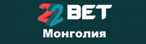 22Bet Монголия
