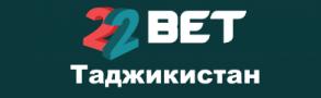 22Bet Таджикистан