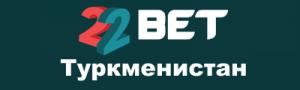 22Bet Туркменистан
