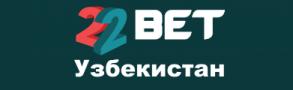 22bet Узбекистан