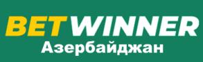 Betwinner Азербайджан