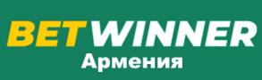 Betwinner Армения