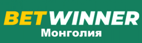 Betwinner Монголия