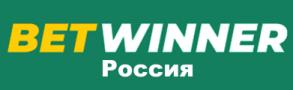 Betwinner Россия