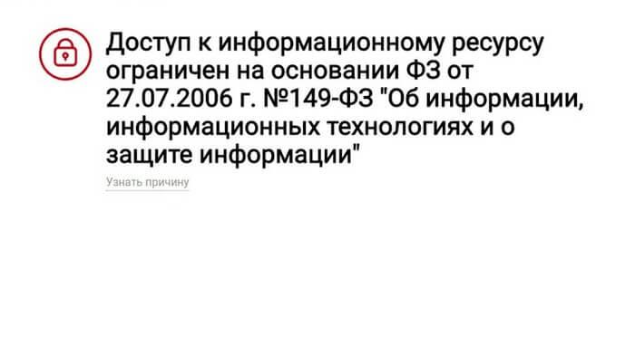 Блокировка 1хБет Роскомнадзором