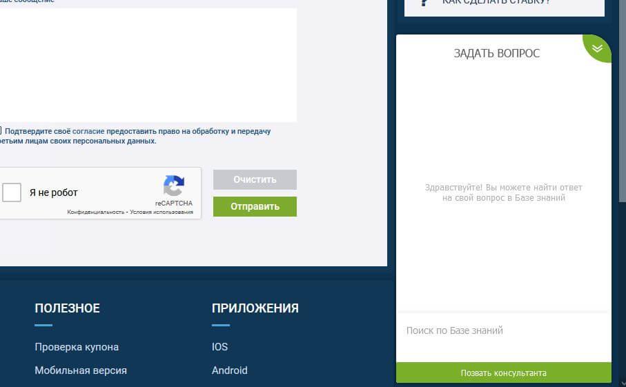 Как узнать ID на 1хБет в онлайн-чате