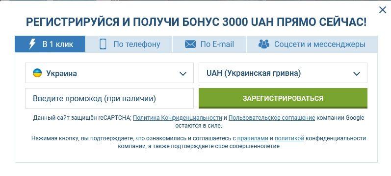 Регистрация в 1 клик