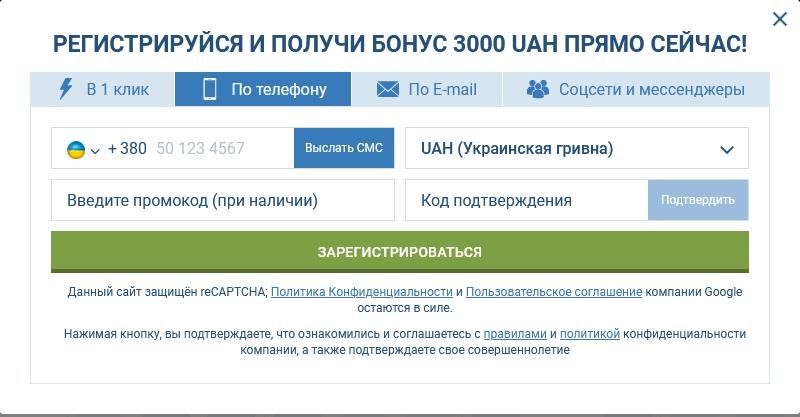 Регистрация по телефону 1хБет