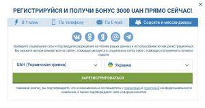 Регистрация через соцсети 1хБет