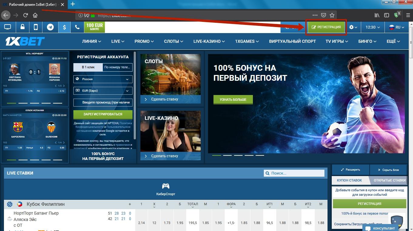 1хБет регистрация вирус