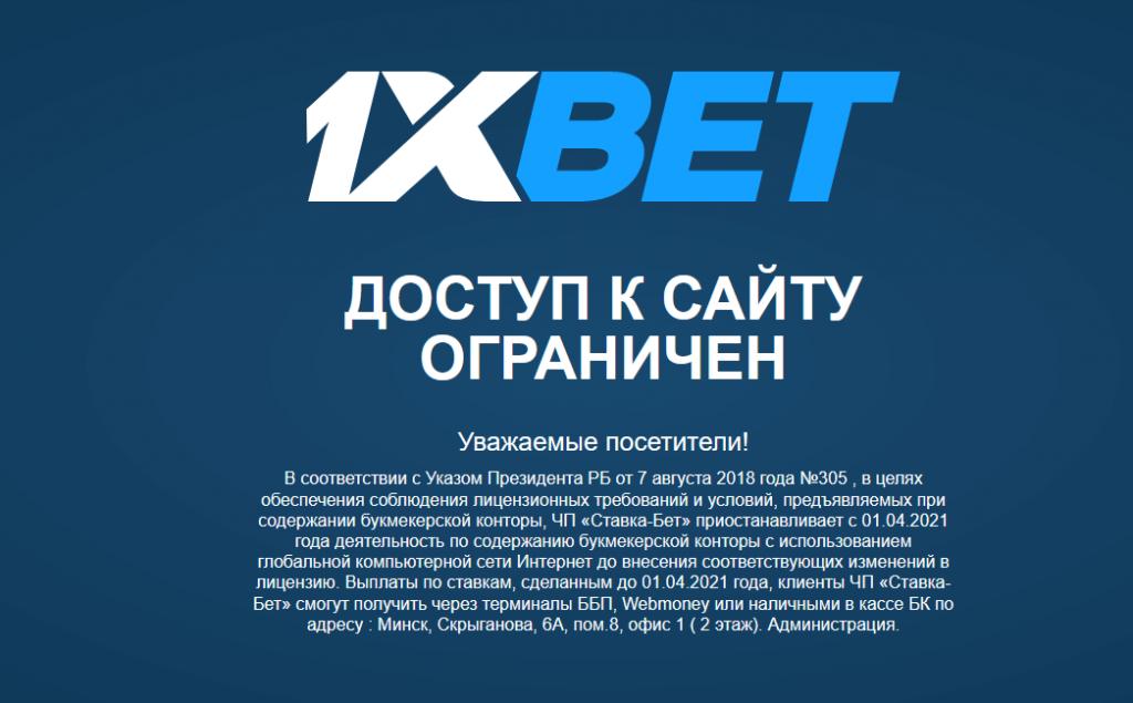 1хБет запрещен в Беларуси